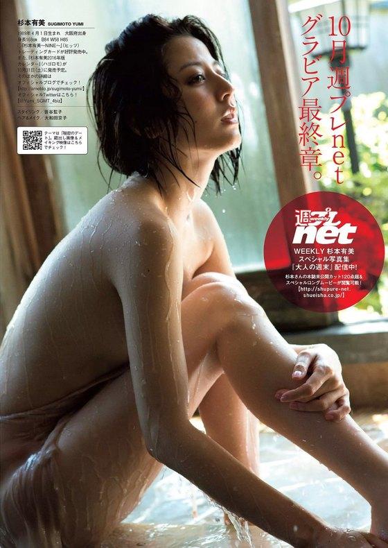 杉本有美 乳首ポチが素晴らしい写真集未公開グラビア 画像29枚 16