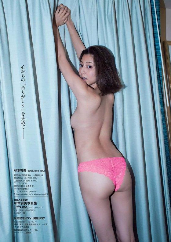 杉本有美 乳首ポチが素晴らしい写真集未公開グラビア 画像29枚 4