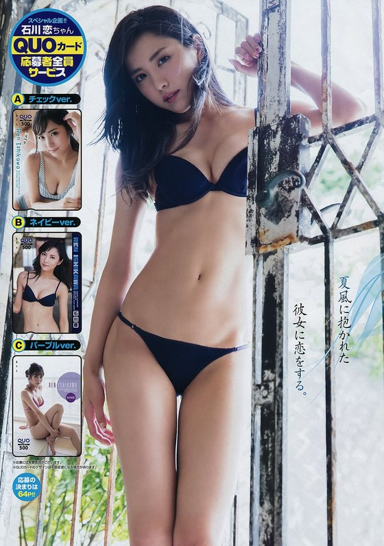 石川恋 ヤングチャンピオンのDカップ谷間水着グラビア 画像26枚 5