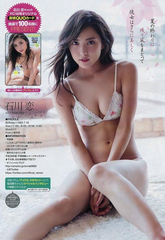 石川恋 ヤングチャンピオンのDカップ谷間水着グラビア 画像26枚 8