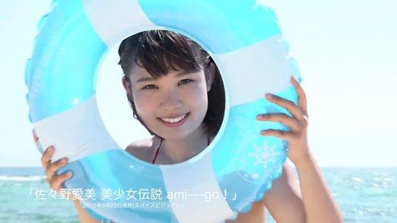 佐々野愛美 美少女伝説 ami—go!のFカップハミ乳キャプ 画像48枚 10