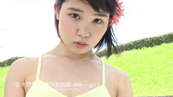 佐々野愛美 美少女伝説 ami—go!のFカップハミ乳キャプ 画像48枚 19