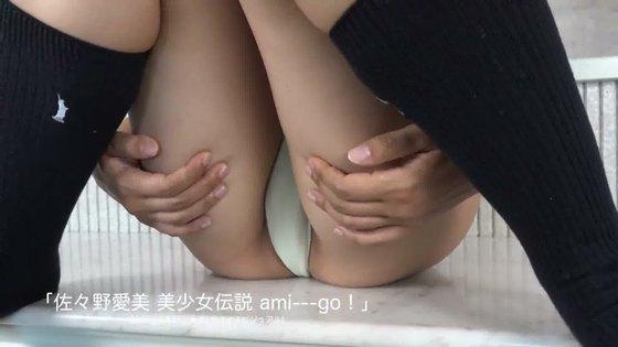 佐々野愛美 美少女伝説 ami—go!のFカップハミ乳キャプ 画像48枚 24