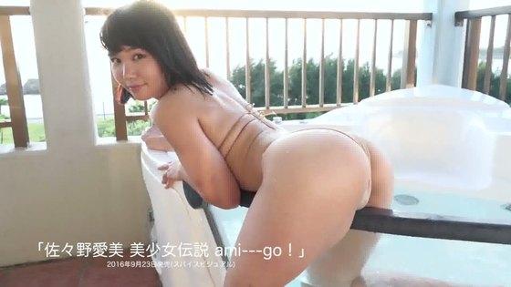 佐々野愛美 美少女伝説 ami—go!のFカップハミ乳キャプ 画像48枚 36