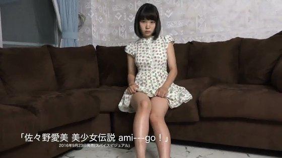 佐々野愛美 美少女伝説 ami—go!のFカップハミ乳キャプ 画像48枚 37