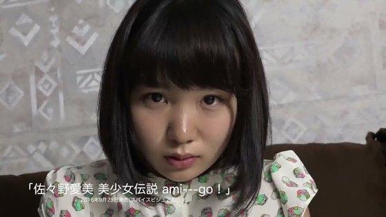 佐々野愛美 美少女伝説 ami—go!のFカップハミ乳キャプ 画像48枚 39