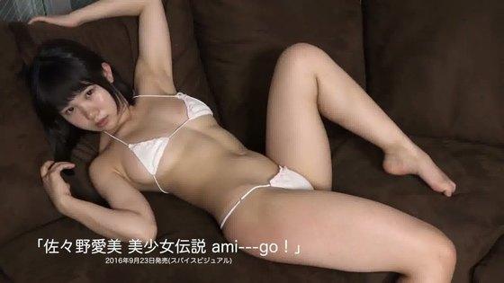 佐々野愛美 美少女伝説 ami—go!のFカップハミ乳キャプ 画像48枚 40