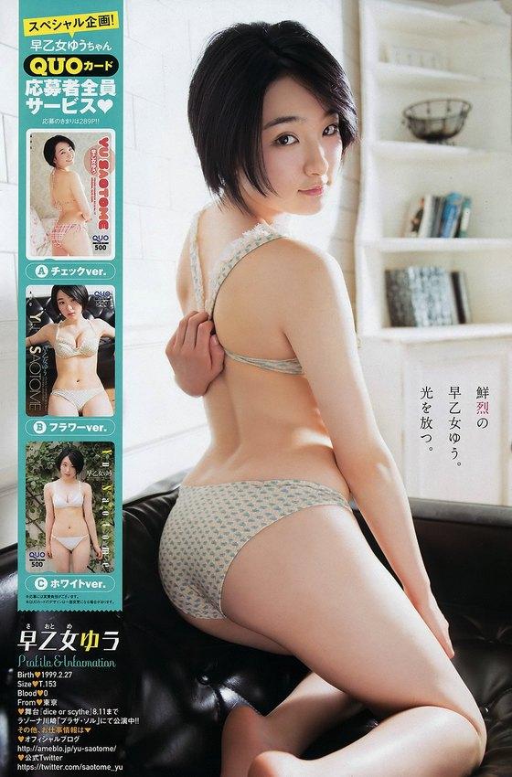 早乙女ゆう ヤングアニマルの最新Dカップ水着グラビア 画像25枚 10