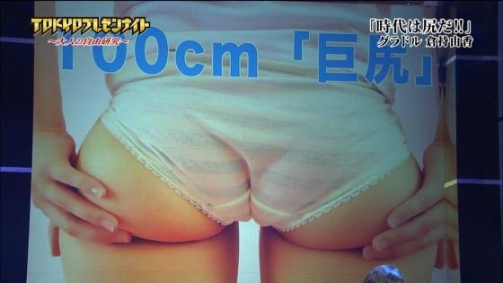 倉持由香 スカートを脱いだパンスト巨尻丸出しキャプ 画像29枚 13