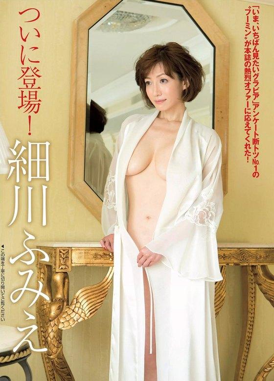 細川ふみえ フラッシュ袋とじの熟女ヌードグラビア 画像25枚 2