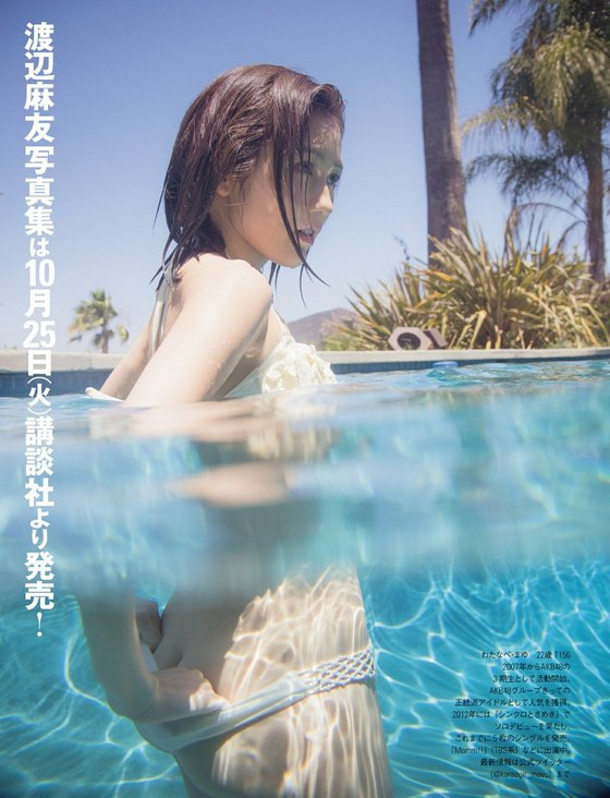 渡辺麻友 新作写真集の水着から露出したお尻の割れ目 画像29枚 1