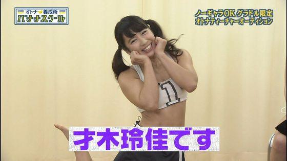 才木玲佳 筋肉アイドルが笑顔で逆セクハラをした瞬間 画像17枚 3