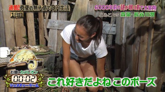 長谷川潤 森泉との無人島生活での胸チラ&太ももキャプ 画像30枚 10