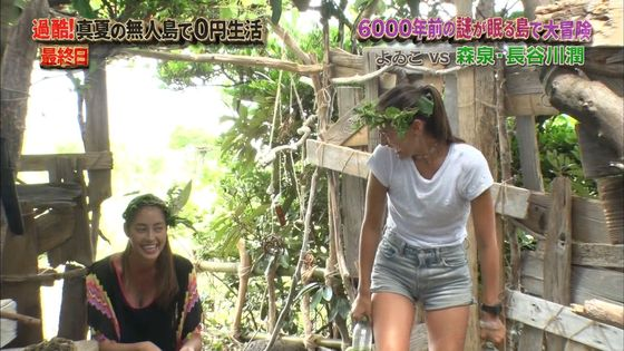 長谷川潤 森泉との無人島生活での胸チラ&太ももキャプ 画像30枚 28