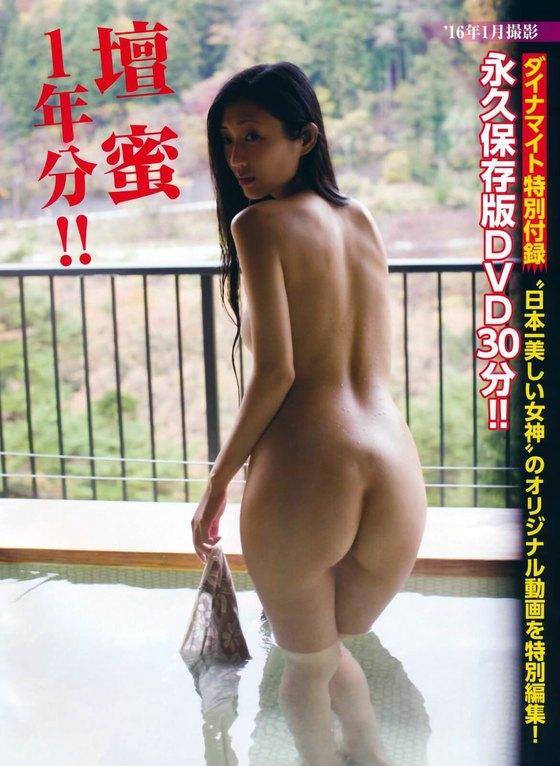 壇蜜 フライデー袋とじの写真集先行ヌードグラビア 画像26枚 26
