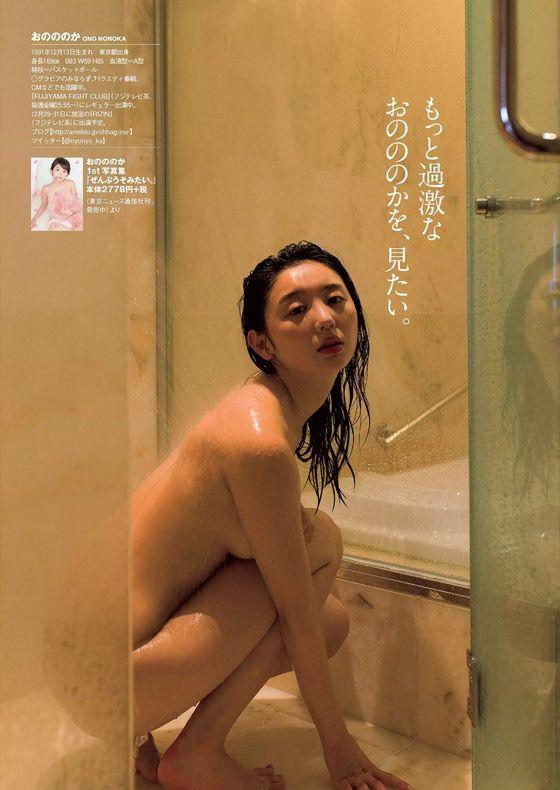 おのののか 週刊現代の最新水着Eカップ谷間グラビア 画像32枚 9