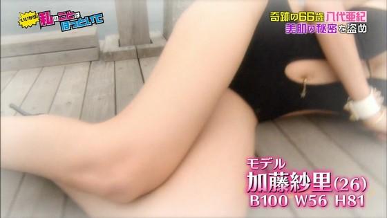 加藤紗里 変態水着で魅せたGカップ爆乳の谷間&ハミ乳キャプ 画像39枚 2