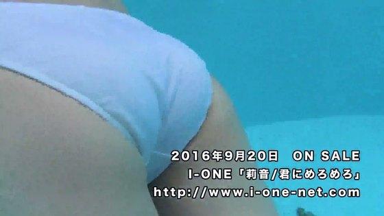 莉音 DVD君にめろめろのBカップ谷間&美尻キャプ 画像44枚 24