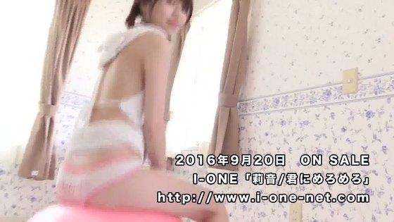 莉音 DVD君にめろめろのBカップ谷間&美尻キャプ 画像44枚 29