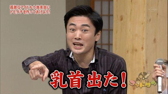西岡葉月 ゴッドタン再登場のGカップ谷間&下ネタ発言キャプ 画像32枚 14