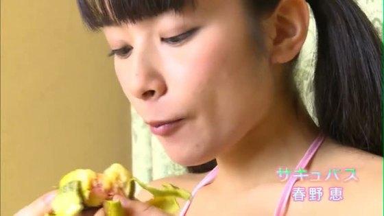 春野恵 サキュバスのGカップ乳首透け&食い込みキャプ 画像50枚 23