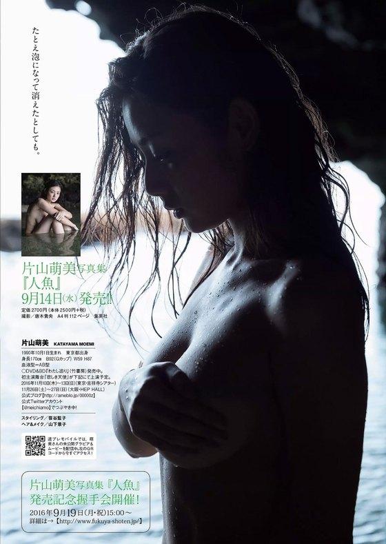 片山萌美 写真集人魚のGカップ手ブラ最新先行グラビア 画像21枚 8