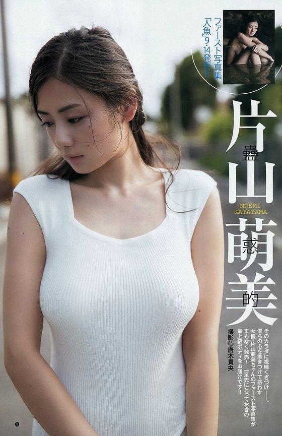 片山萌美 写真集人魚のGカップ手ブラ最新先行グラビア 画像21枚 9