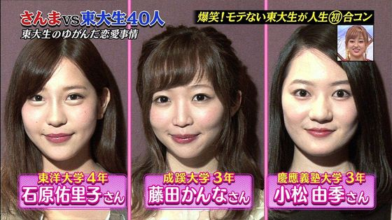 石原佑里子 さんまの番組で東大生に見せたFカップ巨乳キャプ 画像29枚 2