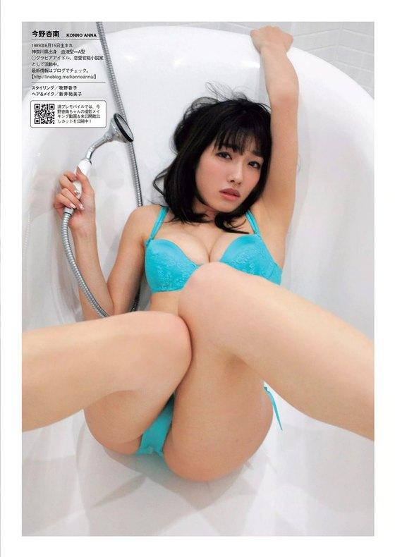 今野杏南 DVDあんなコト、こんなコトのハミ乳キャプ 画像44枚 44