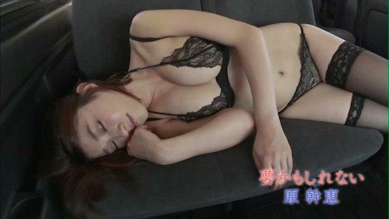 原幹恵 DVD夢かもしれないのGカップハミ乳キャプ 画像39枚 23