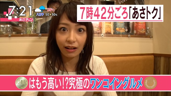 宇垣美里 あさチャン食レポのセクシーなフェラ顔キャプ 画像30枚 2