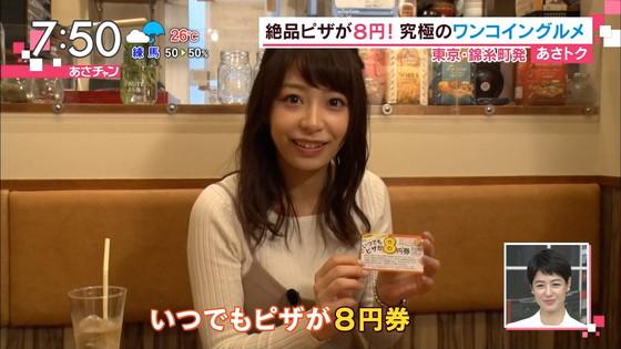 宇垣美里 あさチャン食レポのセクシーなフェラ顔キャプ 画像30枚 30