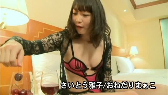 さいとう雅子 おねだりまぁこの乳首透け&食い込みキャプ 画像35枚 14