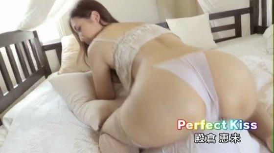 殿倉恵未 Perfect KissのGカップハミ乳&食い込みキャプ 画像57枚 21