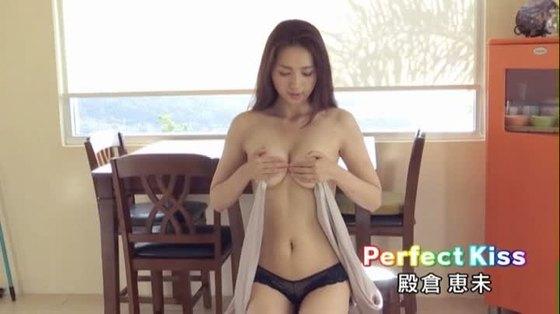 殿倉恵未 Perfect KissのGカップハミ乳&食い込みキャプ 画像57枚 41