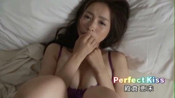 殿倉恵未 Perfect KissのGカップハミ乳&食い込みキャプ 画像57枚 55