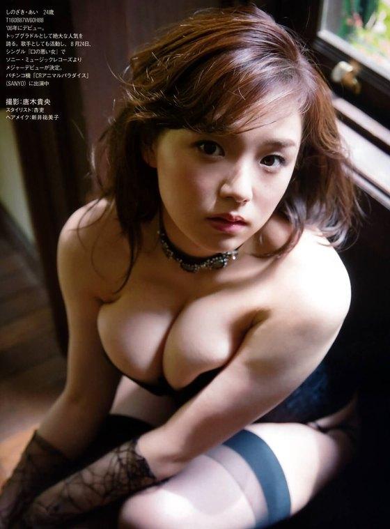 篠崎愛 ヤングチャンピオンのGカップ爆乳最新ハミ乳 画像27枚 11