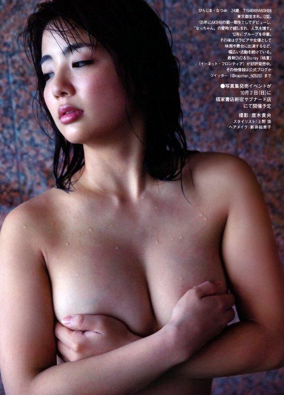 平嶋夏海 フライデー袋とじの写真集ナツコイ先行セミヌード 画像41枚 7