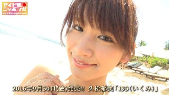 久松郁実 DVD193(いくみ)のFカップ巨乳谷間キャプ 画像34枚 13