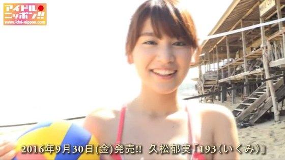 久松郁実 DVD193(いくみ)のFカップ巨乳谷間キャプ 画像34枚 8