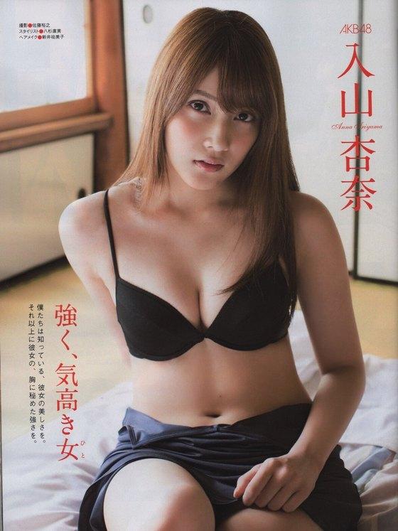 入山杏奈 EX大衆の水着姿Eカップ谷間最新グラビア 画像29枚 1