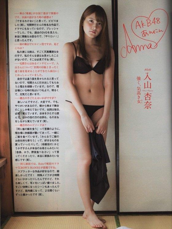 入山杏奈 EX大衆の水着姿Eカップ谷間最新グラビア 画像29枚 3