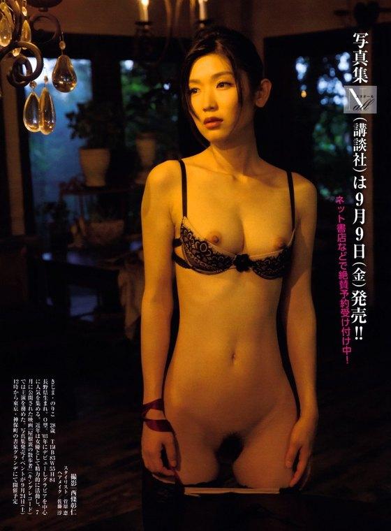 木嶋のりこ 写真集N allのヘアーヌードグラビア 画像23枚 8