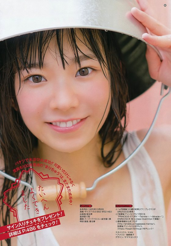 長澤茉里奈 ヤングガンガンの最新Fカップ巨乳グラビア 画像31枚 6