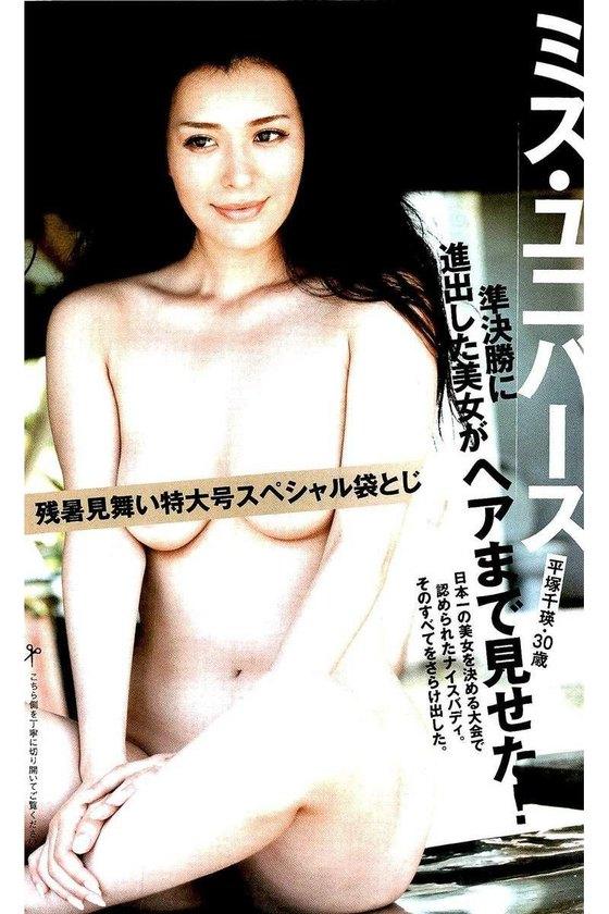 平塚千瑛 写真集BIRTH発売記念ヘアヌードグラビア 画像23枚 16