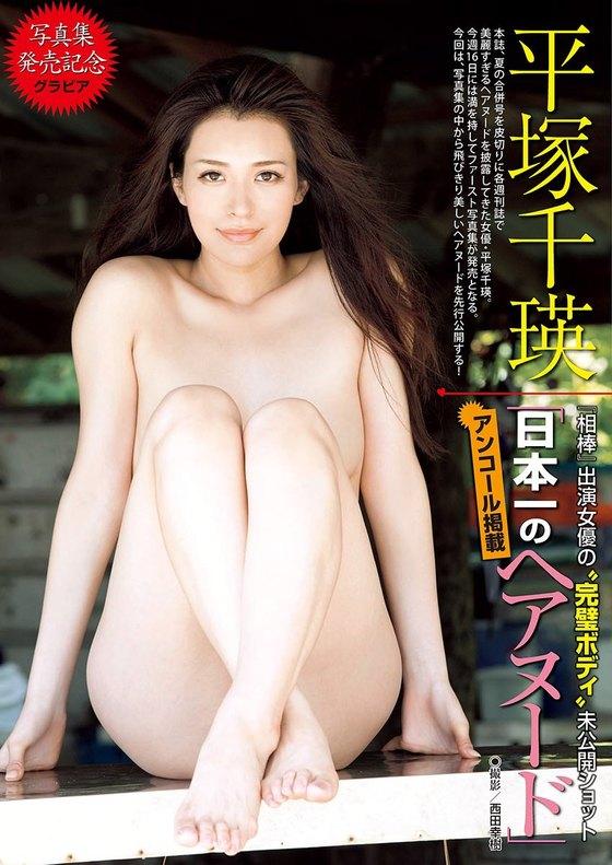 平塚千瑛 写真集BIRTH発売記念ヘアヌードグラビア 画像23枚 1