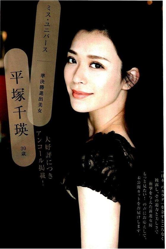 平塚千瑛 写真集BIRTH発売記念ヘアヌードグラビア 画像23枚 5