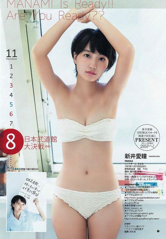 新井愛瞳 ヤングジャンプのBカップ水着姿巻頭グラビア 画像30枚 6