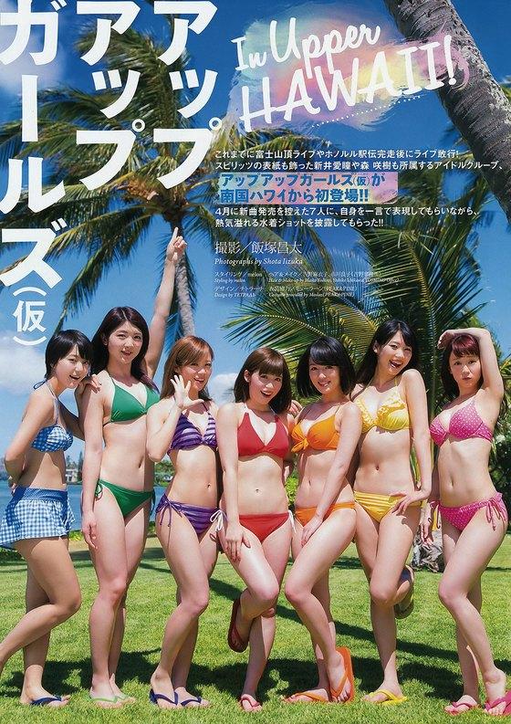 新井愛瞳 ヤングジャンプのBカップ水着姿巻頭グラビア 画像30枚 7