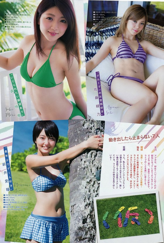 新井愛瞳 ヤングジャンプのBカップ水着姿巻頭グラビア 画像30枚 8